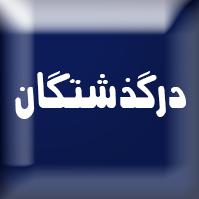 http://koocherey.persiangig.com/test/dargozashte.jpg