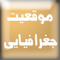 http://koocherey.persiangig.com/test/joghrafia.jpg